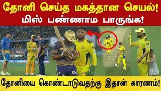 மிஸ் பண்ணாம பாருங்க! தோனியை கொண்டாடுவதற்கு இதான் காரணம் | Dhoni Great Moments CSK vs KKR | IPL Final