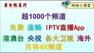 最新★港澳台、海外IPTV网络电视直播App 网络小课堂第29期