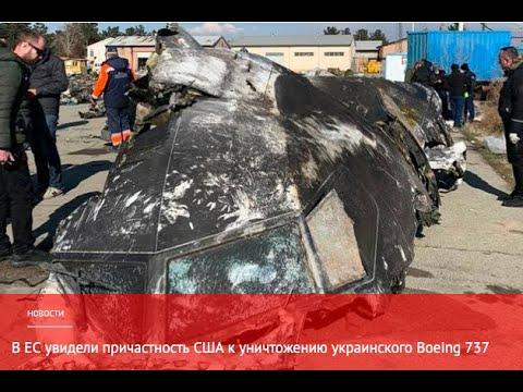 ЕС не верит, что сбитый авиалайнер не был уничтожен без помощи  США