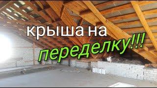 видео Ошибки при строительстве крыши