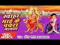 Swaha Mai Ke Pachra Gawata - Video JukeBOX - Angej Swaha - Bhojpuri Devi Geet 2017