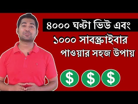 How to Get 4000 Hours Views & 1000 Subscribes Quickly - Bangla Tutorial