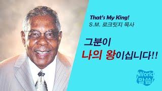 [말씀냠냠] 그분이 나의 왕이십니다 | 로크릿지 목사,…