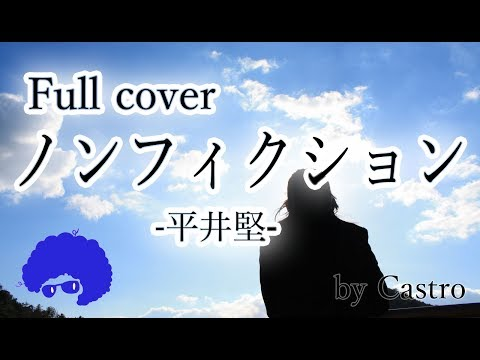 【JPOP In Japanese】NonFiction - Ken Hirai (TV Drama: Chiisana Kyojin / Cover by Castro aka Norr)
