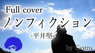 今回は平井堅さんの「ノンフィクション」フルバージョンで歌ってみまし...