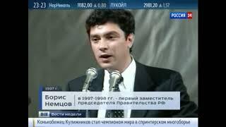 Ошибка ценою в жизнь. Немцов агитирует за Путина 1999 год.