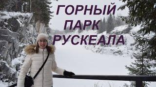 Мраморный карьер в горном парке Рускеала в Рождество (Карелия)