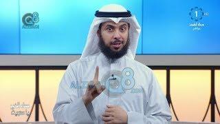 خاطرة الشيخ مشاري الخراز بعنوان (التوكل والأخذ بالأسباب) عبر تلفزيون الكويت