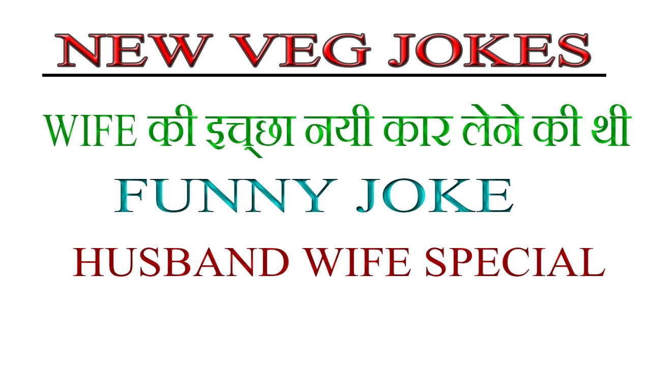 Image of: Shayari New Car Husband And Wife New Funny Joke In Hindi And Urdu W3mirchi New Car Husband And Wife New Funny Joke In Hindi And Urdu Youtube