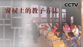 [中华优秀传统文化]窗棂镶字教后世| CCTV中文国际