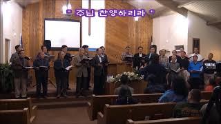 0128 OMC First Southern Baptist Church of Buena Park 초청공연  January 28,2018  촬영 김정식