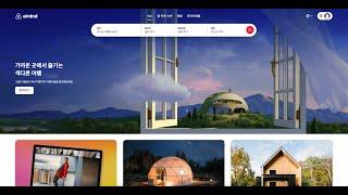 airbnb 사이트 클론코딩 [일명 airdnd 프로젝…