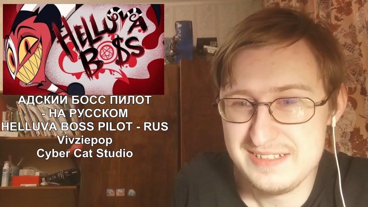 РЕАКЦИЯ НА АДСКИЙ БОСС ПИЛОТ - НА РУССКОМ | HELLUVA BOSS PILOT - RUS | Vivziepop | Cyber Cat Studio