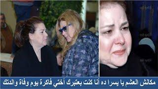 دلال عبد العزيز بعد شفاءها تتصل بيسرا وتعاتبها على رقصها يوم وفاة سمير غانم وبكاء وإنهيار يسرا