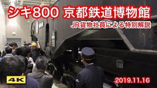 シキ800形 京都鉄道博物館 JR貨物社員による特別解説【4K】
