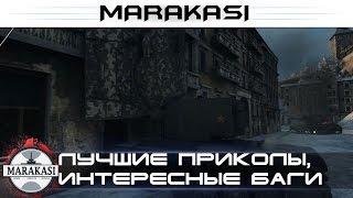 Лучшие приколы, интересные баги в игре, стоит глянуть World of Tanks