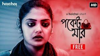 Pocketmar (পকেটমার) | Saayoni | Satyam | Bengali Short Film | hoichoi Shorts