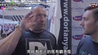 Dorian Yate 談過度訓練 廣東話配音 中文字幕