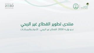 بث مباشر: منتدى تطوير القطاع غير الربحي - اليوم الأول