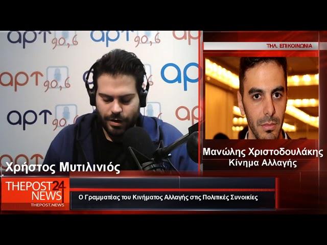 Χριστοδουλάκης: Ο λαός θέλει λύσεις και όχι κοκορομαχίες