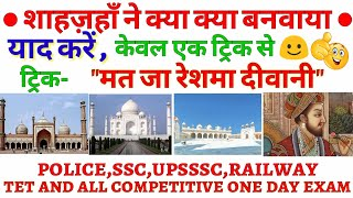 || Gk tricks || Gk tricks for up police || Gs trick for ssc exam || imp gs tricks for competition ||