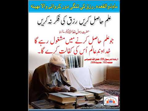 Acquire Knowledge, Don't Worry About Rizq  - Holy Prophet (sawa)