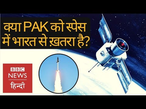 Is India's Mission Shakti a worry for Pakistan in Space? (BBC Hindi)