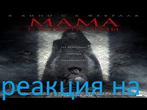 Моя реакция на трейлер фильма Мама гостья из тьмы