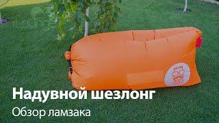 Обзор надувного шезлонга (ламзака) от BartCase