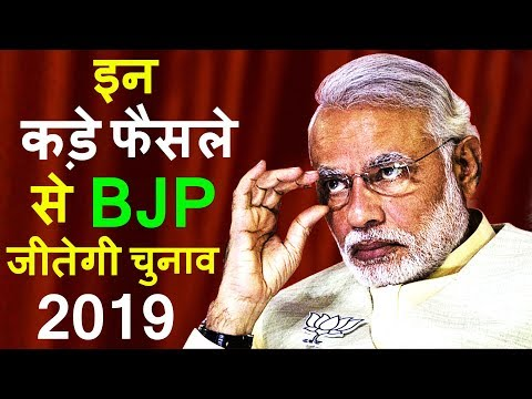 bjp-narendra-modi-reason-and-hard-decisions-why-bjp-narendra-modi-will-win-election-2019-in-india