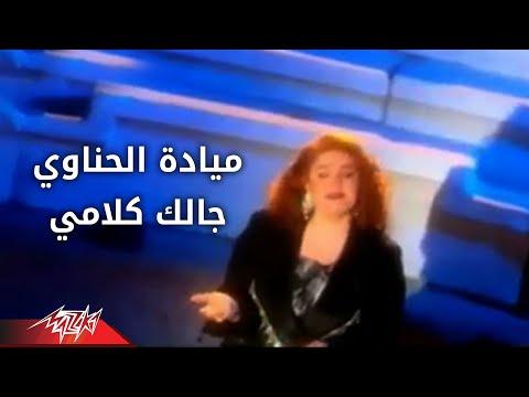Galak Kalamy - Mayada El Henawy جالك كلامى - مياده الحناوي