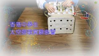 香港中學生太空搭載實驗裝置