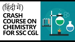 Chemistry for SSC CGL [Crash Course] (Hindi) (Part 1/3)