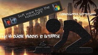 Говносборка KottoSOFT v.61 на основе Windows 10 Enterprise