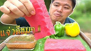 กินซาซิมิทูน่าสดกับแจ่วดีขมๆ-ต้องลองกินดูแล้วจะรู้-คำโอ๊ะๆ-joe-channel