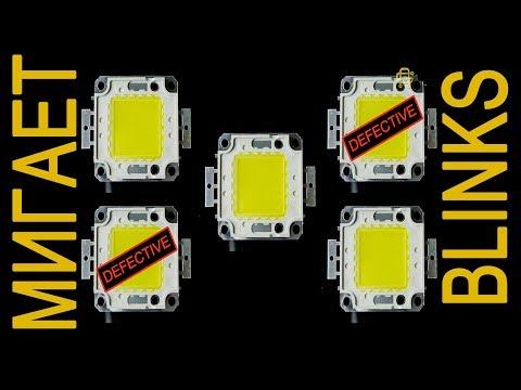 Светодиодный прожектор мигает, СЕКРЕТ РЕМОНТА (50 Вт LED)