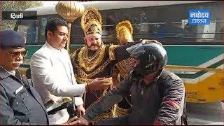 Delhi में Traffic Police के साथ Helmet बांटते दिखे Yamraaj, देखें Video