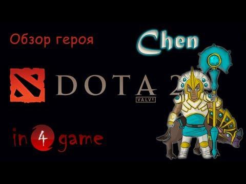 видео: dota 2 Обзоры героев: Выпуск 37 - chen, the holy knight