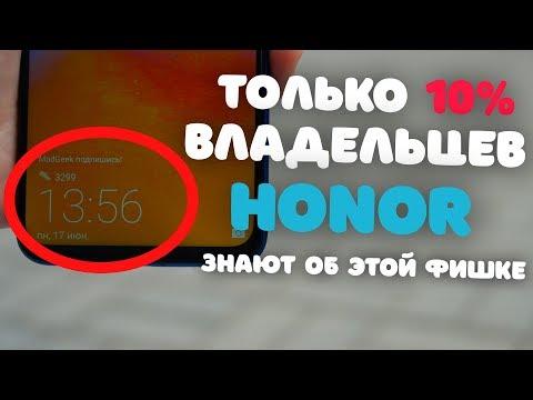 😲 Экран блокировки смартфона Honor