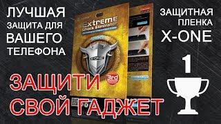 x-ONE Защита экрана дисплея номер один в мире! Лучшая защитная пленка для телефона! Фабрика