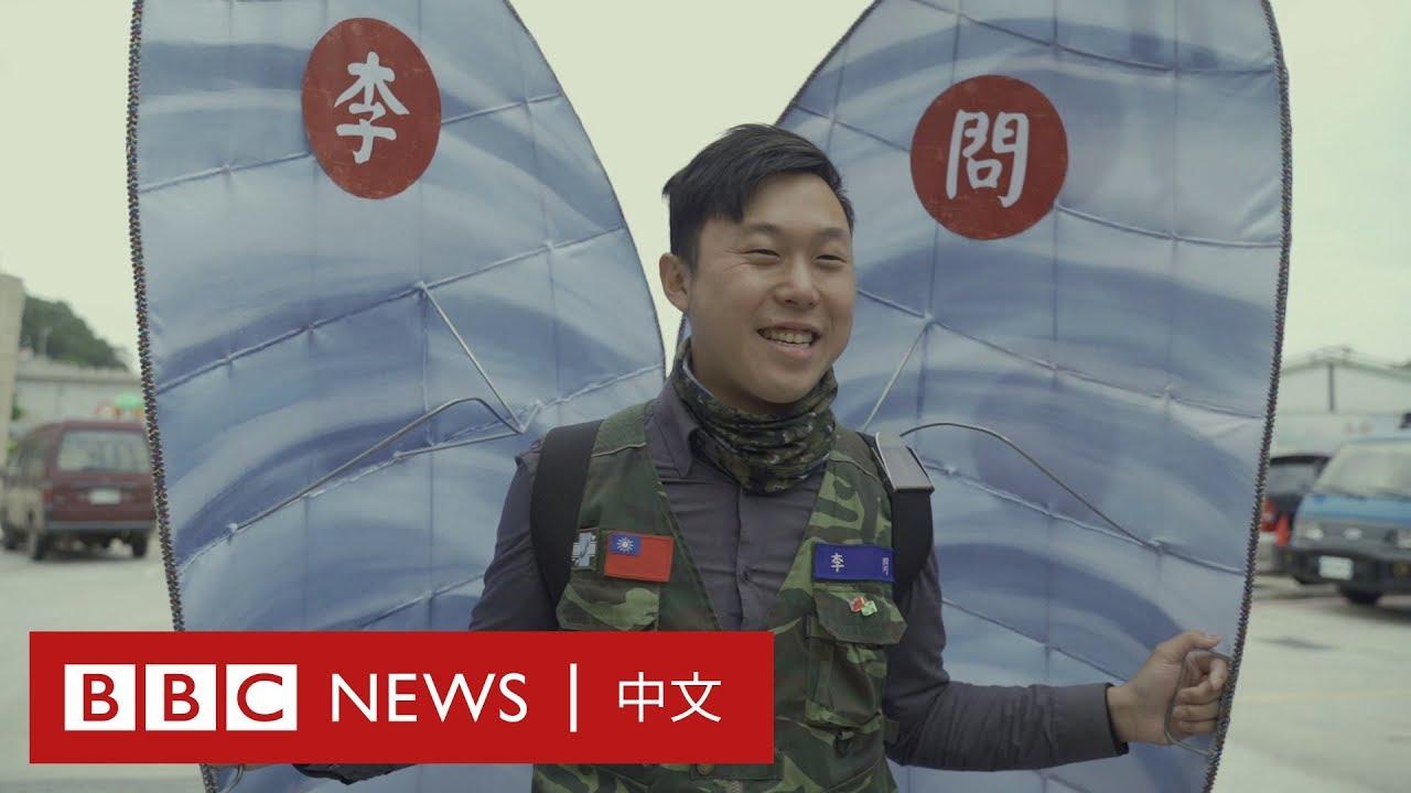 臺灣大選:挑戰深藍選區的民進黨年輕候選人李問- BBC News 中文 - YouTube