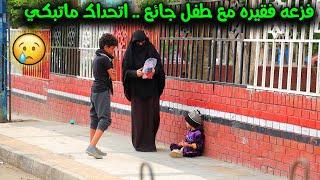 طفل جائع يطلب المال من الفقراء لن تصدق ماحدث 😱 | رده فعلهم ستبكيك 😭| تجربه إجتماعيه 🇾🇪
