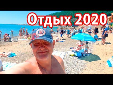 Черное море отдых Джубга, отпуск 2020