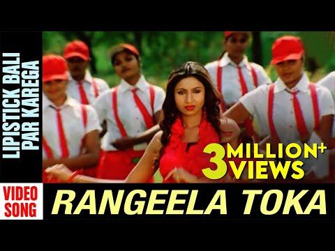 Rangeela Toka Odia Movie    Lipistick Bali Par Karega   Video Song   Papu Pum Pum, Debajani