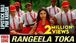 Rangeela Toka Odia Movie || Lipistick Bali Par Karega | Video Song | Papu Pum Pum, Debajani