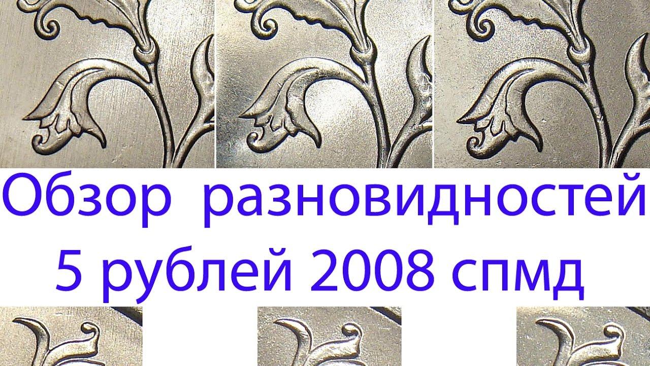 Разновидности 5 рублей 2008 спмд 1 копейка 1963 года стоимость