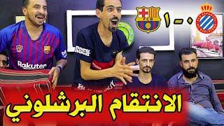 طقطقة برشلونية يكرهوا اسبانيول / برشلونة 1-0 اسبانيول / هبوط اضطراري 😂