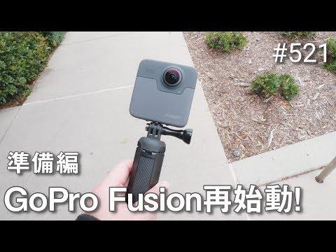 Oculus GoでVR散歩見たいのでGoPro Fusion再始動 [準備編] #521[4K] [GH5]
