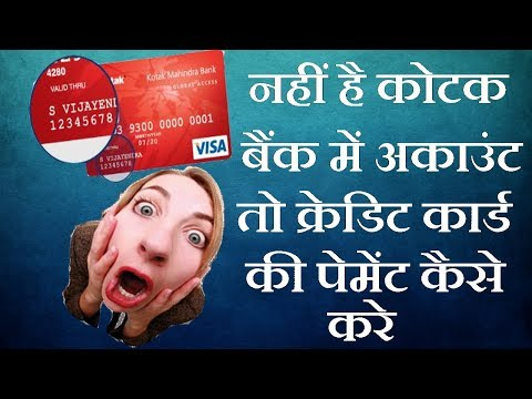 how-to-pay-kotak-credit-card-bill-online-other-banks-||-smartsupport-hindi-me