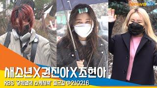 새소년X권진아X조현아, '유희열의 스케치북 녹화 왔어요'  #NewsenTV